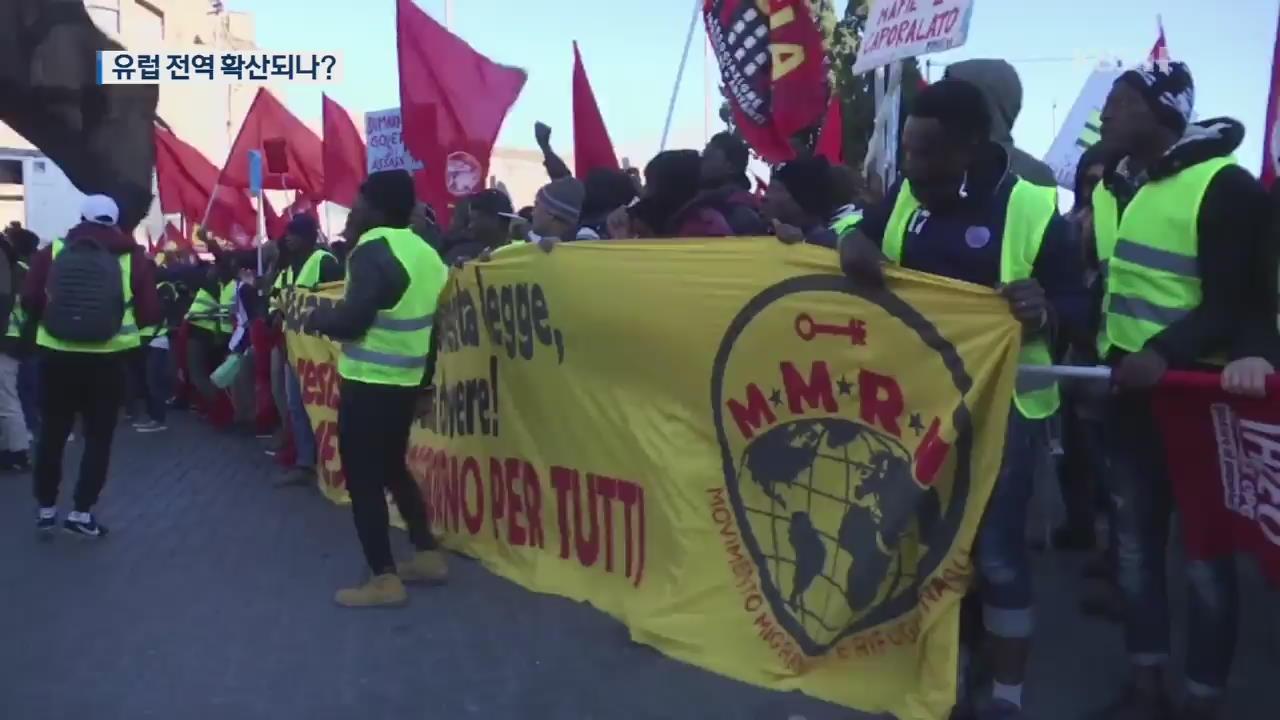 노란조끼 시위, 유럽 전역으로 확산되나?