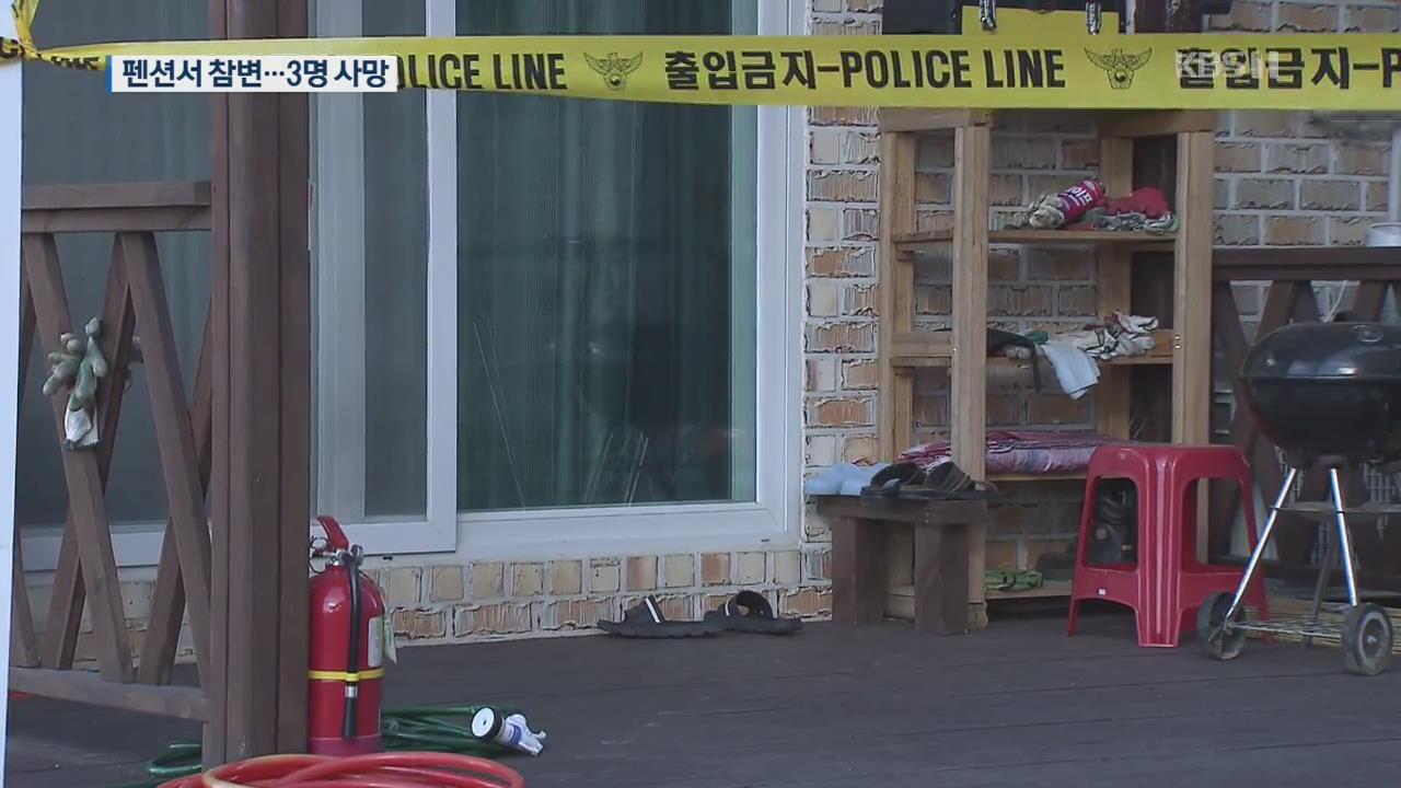 수능 마친 고교생들 펜션서 참변…3명 사망·7명 중상