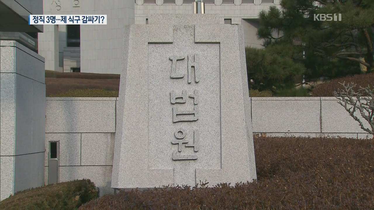 """'사법농단' 법관 이규진·이민걸 정직 6월…""""솜방망이 징계"""""""