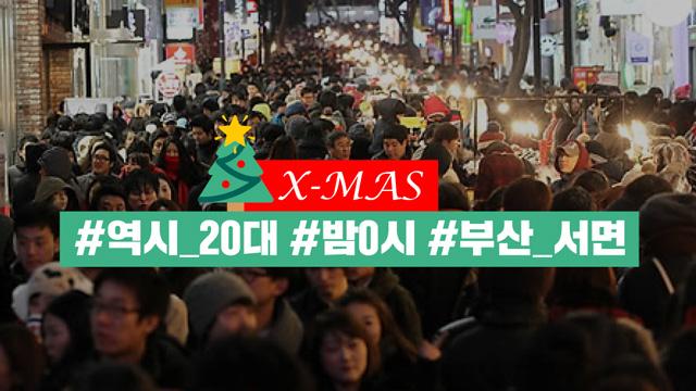 [X-MAS②] #역시_20대 #밤0시 #부산_서면