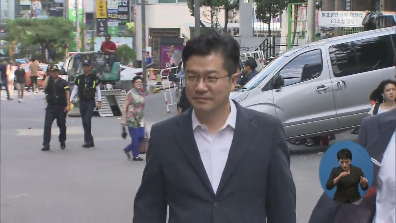 검찰, 송인배 전 靑 비서관 불구속 기소…정치자금법 위반 혐의