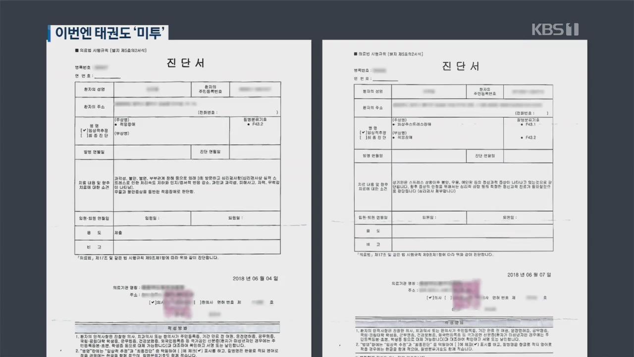 """""""체중 재자며 옷 벗기고 성추행""""…이번엔 태권도 '미투'"""