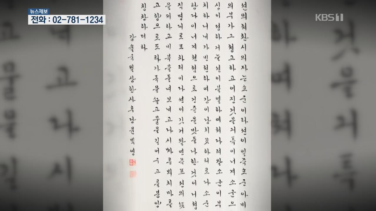 조선 마지막 공주 '한글 서첩' 돌아왔다