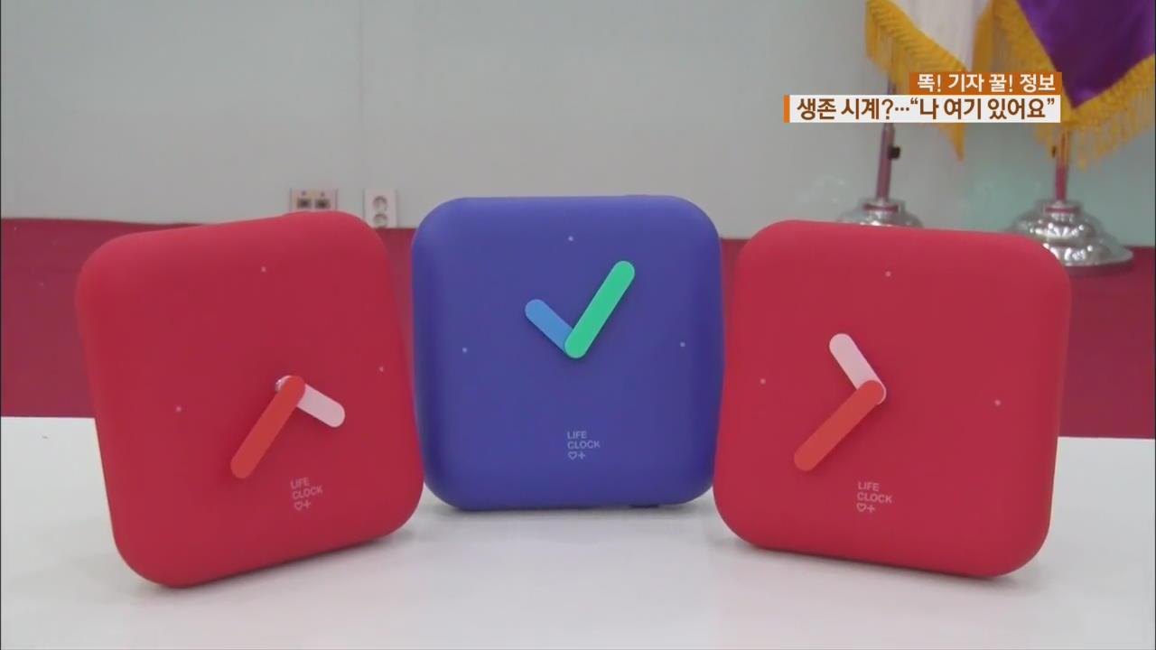 [똑! 기자 꿀! 정보] 생명을 구하는 '빨간 스티커·생존 시계'