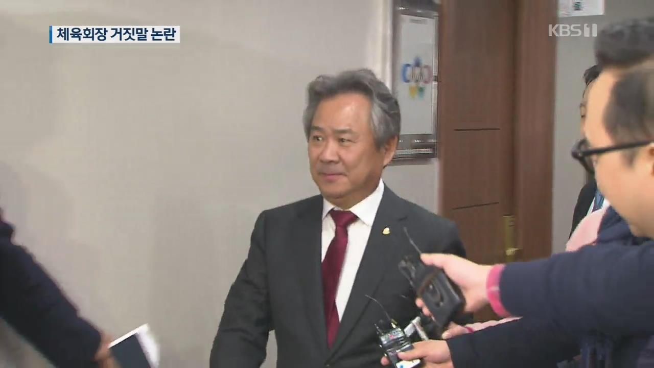 심석희 만난 적도 없다더니…이기흥 체육회장 '거짓말 논란'
