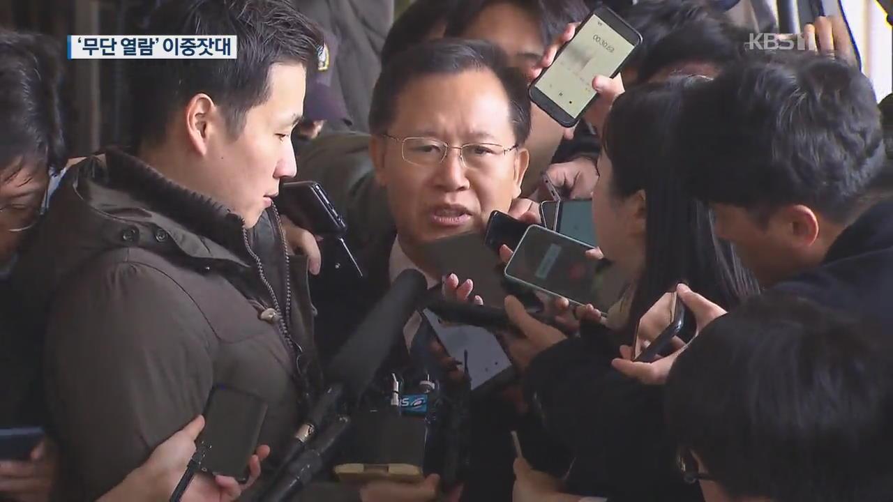 [단독] 박병대 '무단 열람' 이중잣대…타인은 유죄 본인은 무죄