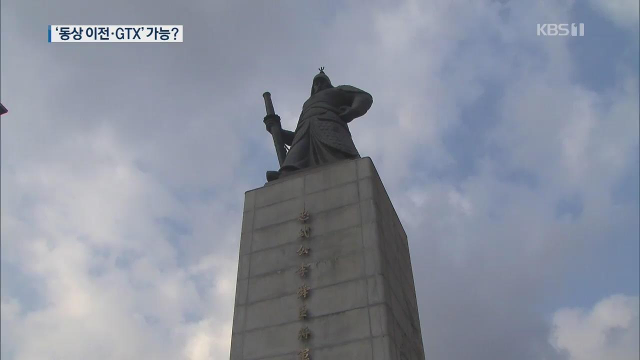 서울시 'GTX 광화문역 신설·동상 이전' 문제없나?