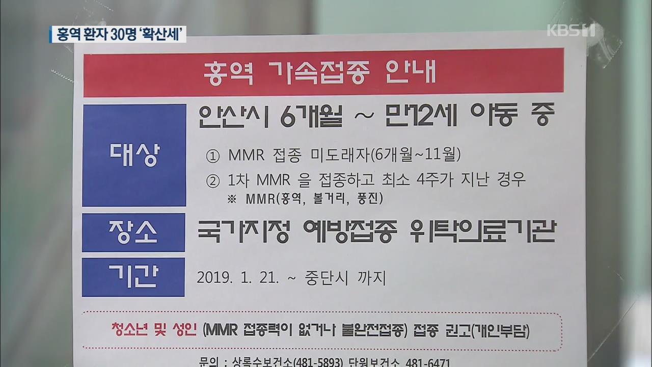 홍역 환자 벌써 30명 '확산세'…3곳 유행지역 선포