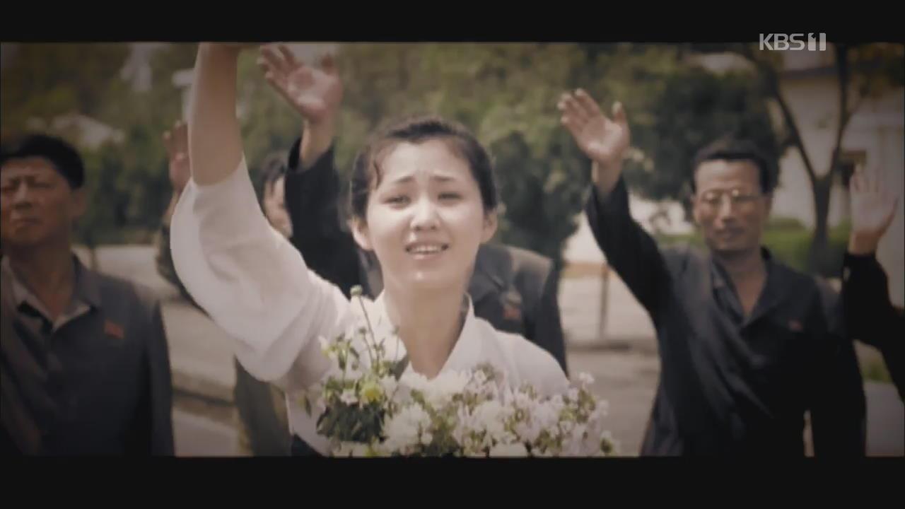 [클로즈업 북한] 체제 선전·대중성 노리는 북한 영화배우