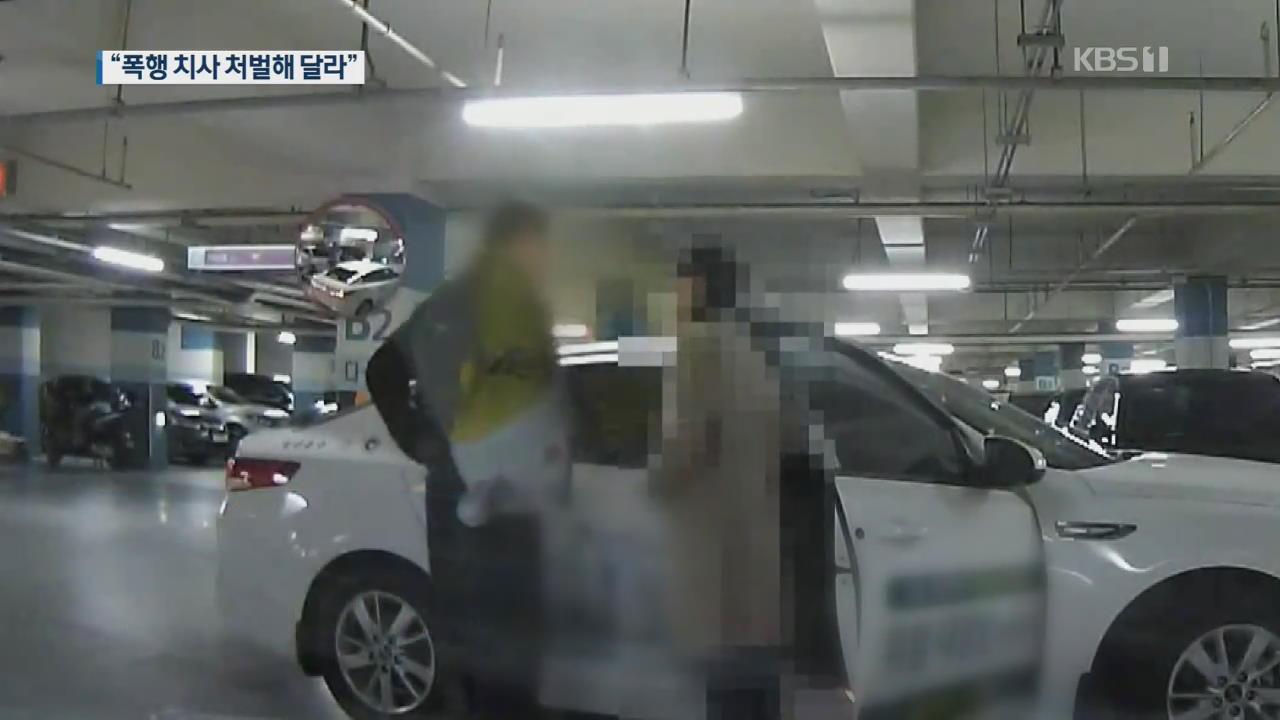 """택시요금 '동전 조롱' 끝 사망…택시기사 유족들 """"엄벌"""" 청원"""