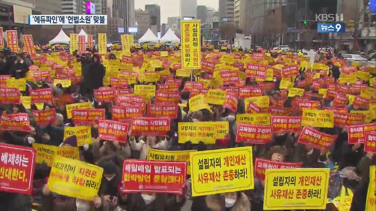 '에듀파인' 도입에 '헌법소원' 맞불…대규모 집회도 예고