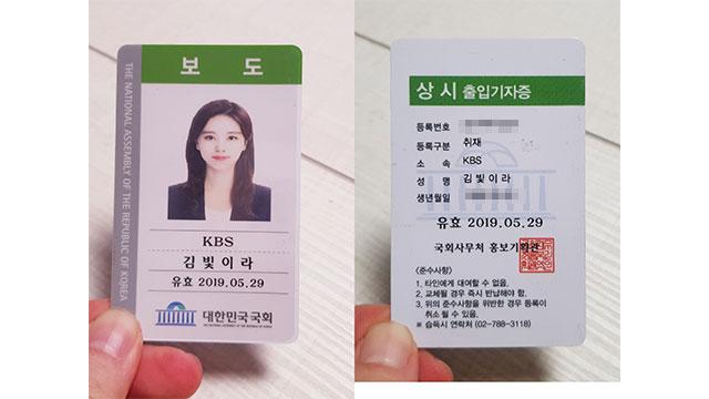 """[취재후] """"의원 아들이라 소문났을 뿐…베일 속 국회 프리패스 카드"""""""