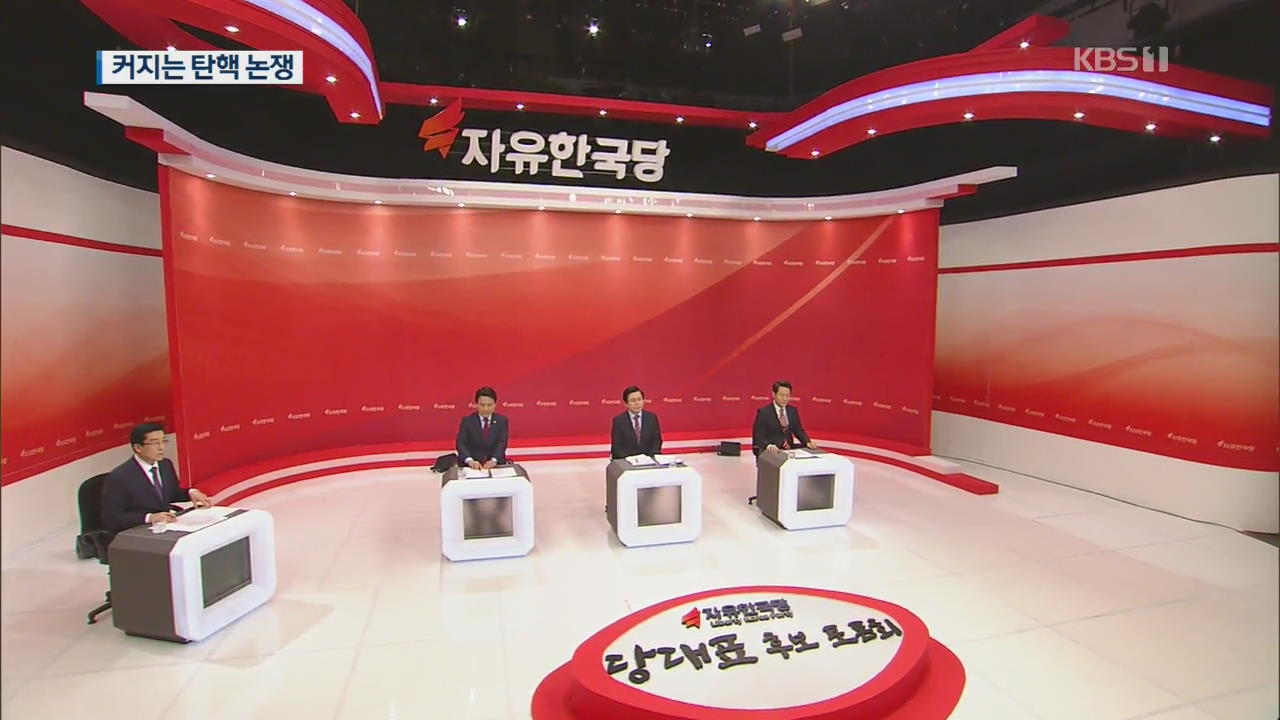 """黃 """"태블릿PC 조작 가능성""""…전당대회 중심에 '박근혜 그림자'"""