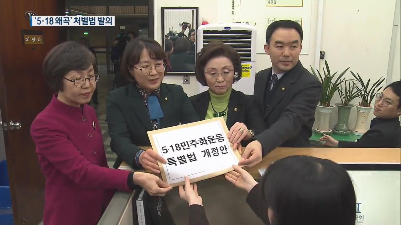 """한국판 홀로코스트 부정죄 신설…""""5·18 왜곡 시 징역형"""""""