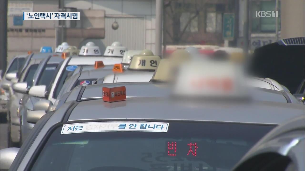 '노인 택시' 사고 증가…이달부터 버스처럼 자격유지 검사