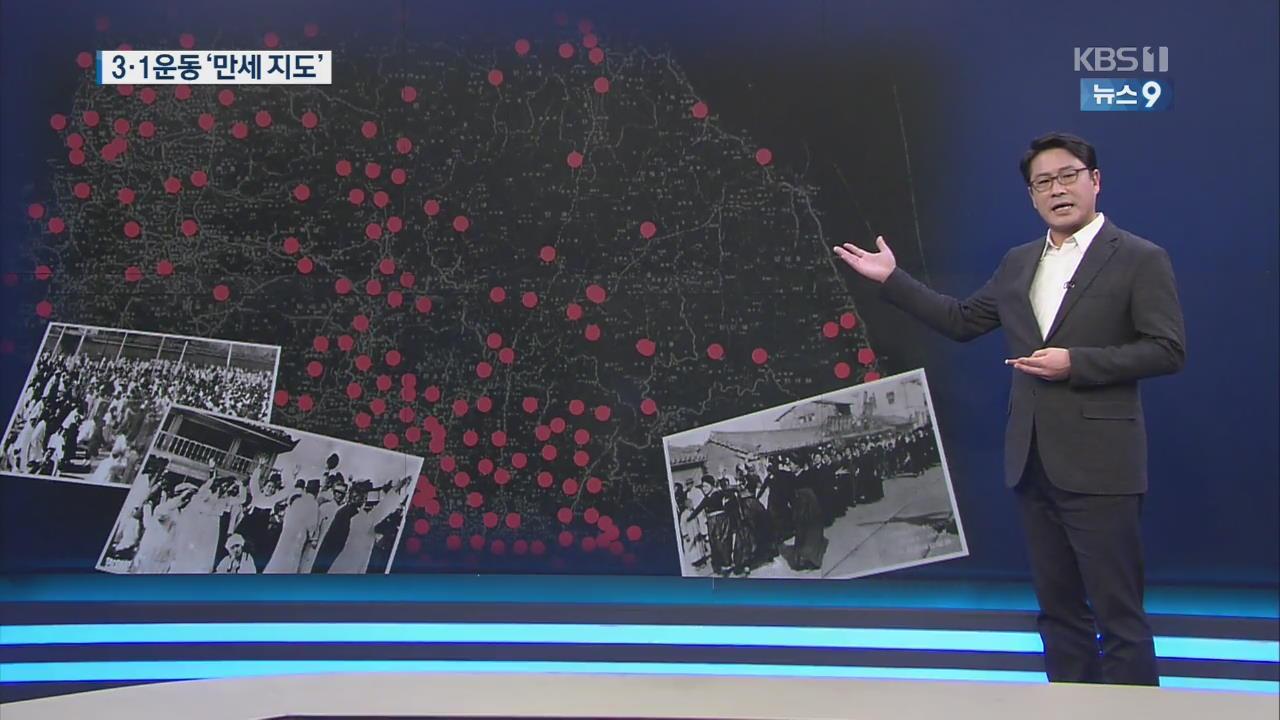 3.1운동 100주년 특집 사이트…'KBS 만세 지도' 한눈에!