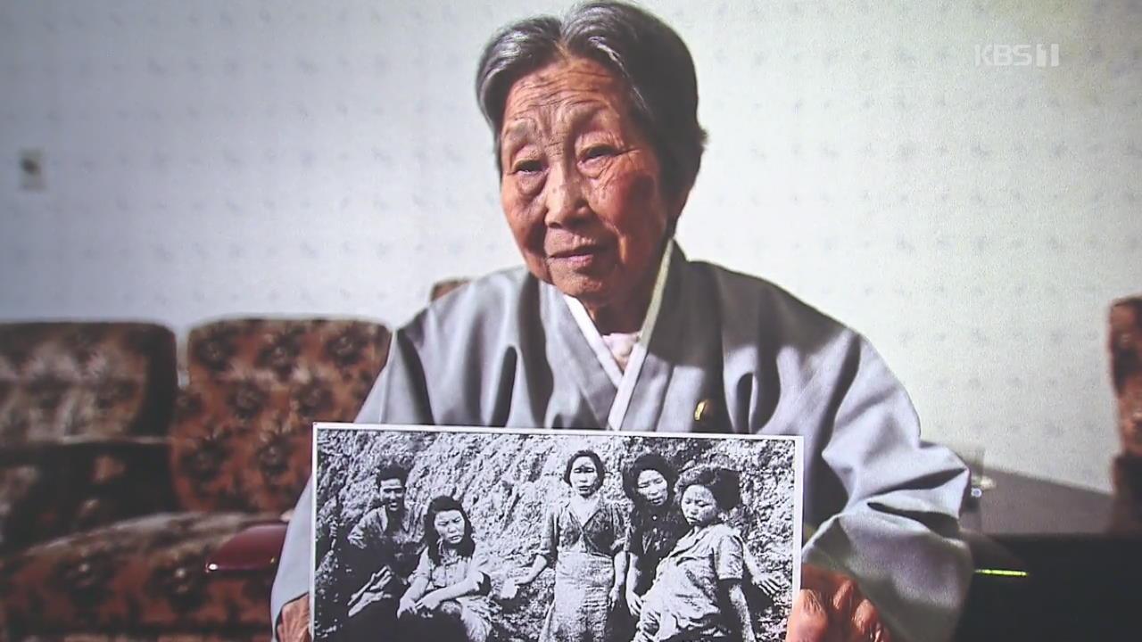 """""""나도 위안소에 있었다""""…사진으로 보는 남북의 피해자"""