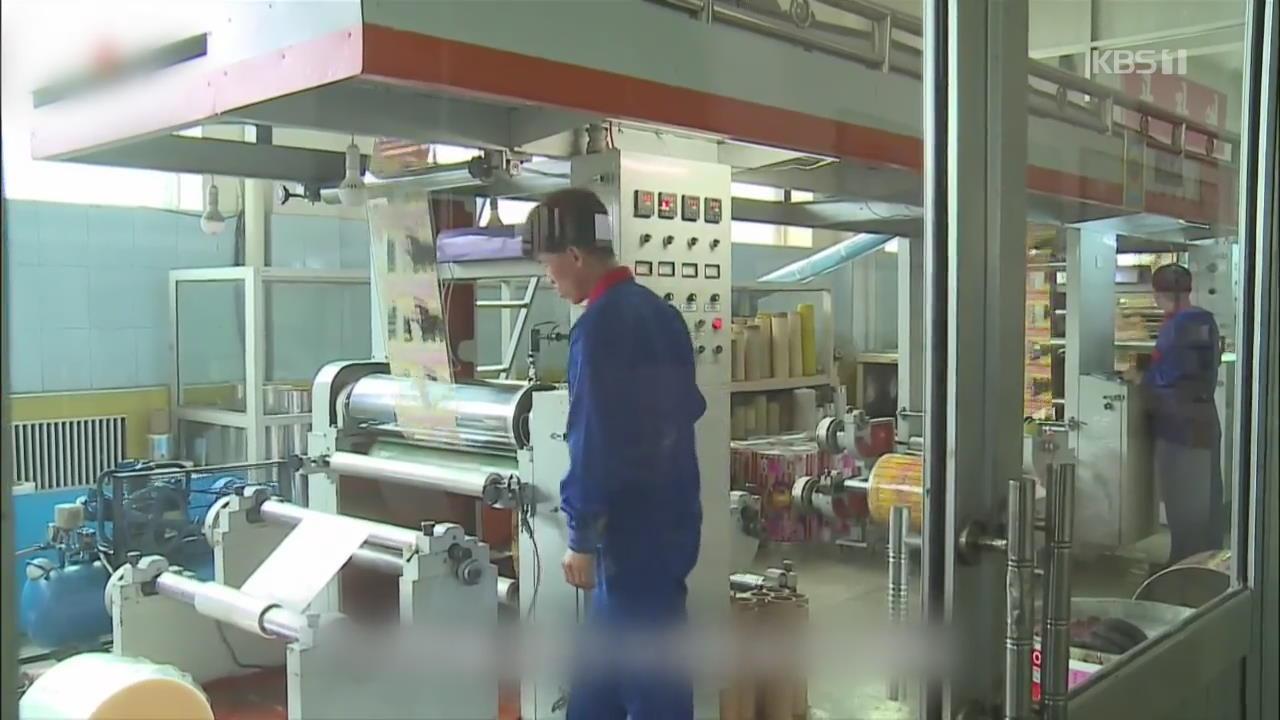 북중 무역액 '반 토막'…연일 어려워지는 북한 경제