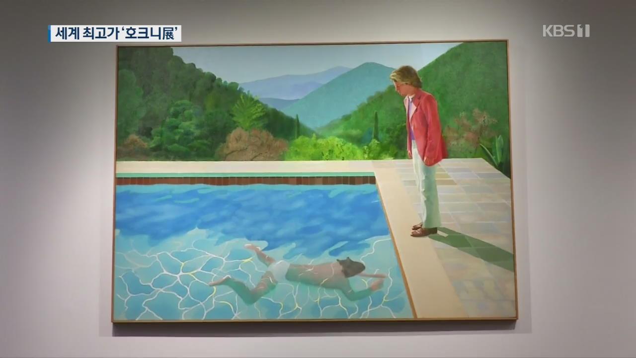 그림 한 점에 천억 원…거장 호크니, '亞 최초' 한국 전시