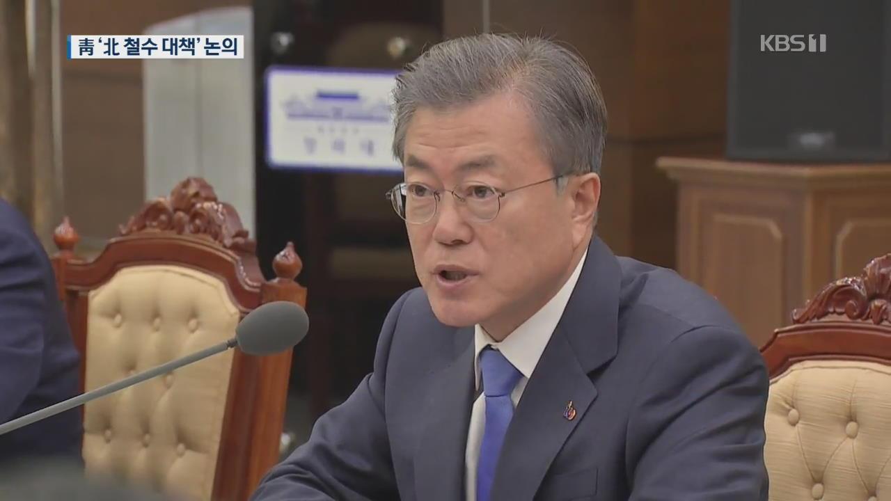 靑 긴급 NSC 개최…'北 철수 대책' 논의