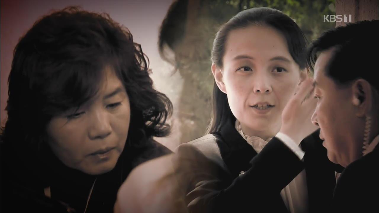 [클로즈업 북한] 북한 외교무대 여성의 힘