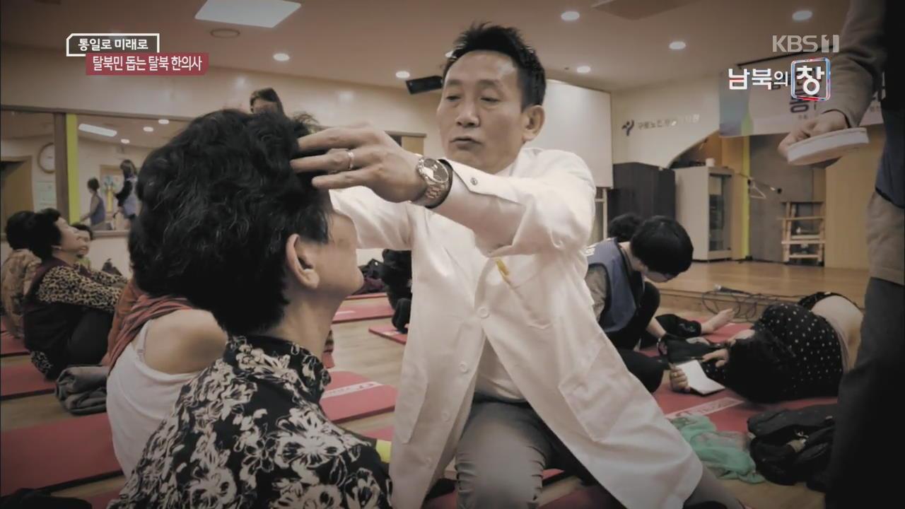 [통일로 미래로] 북한 경험 살린 한방 의료 봉사