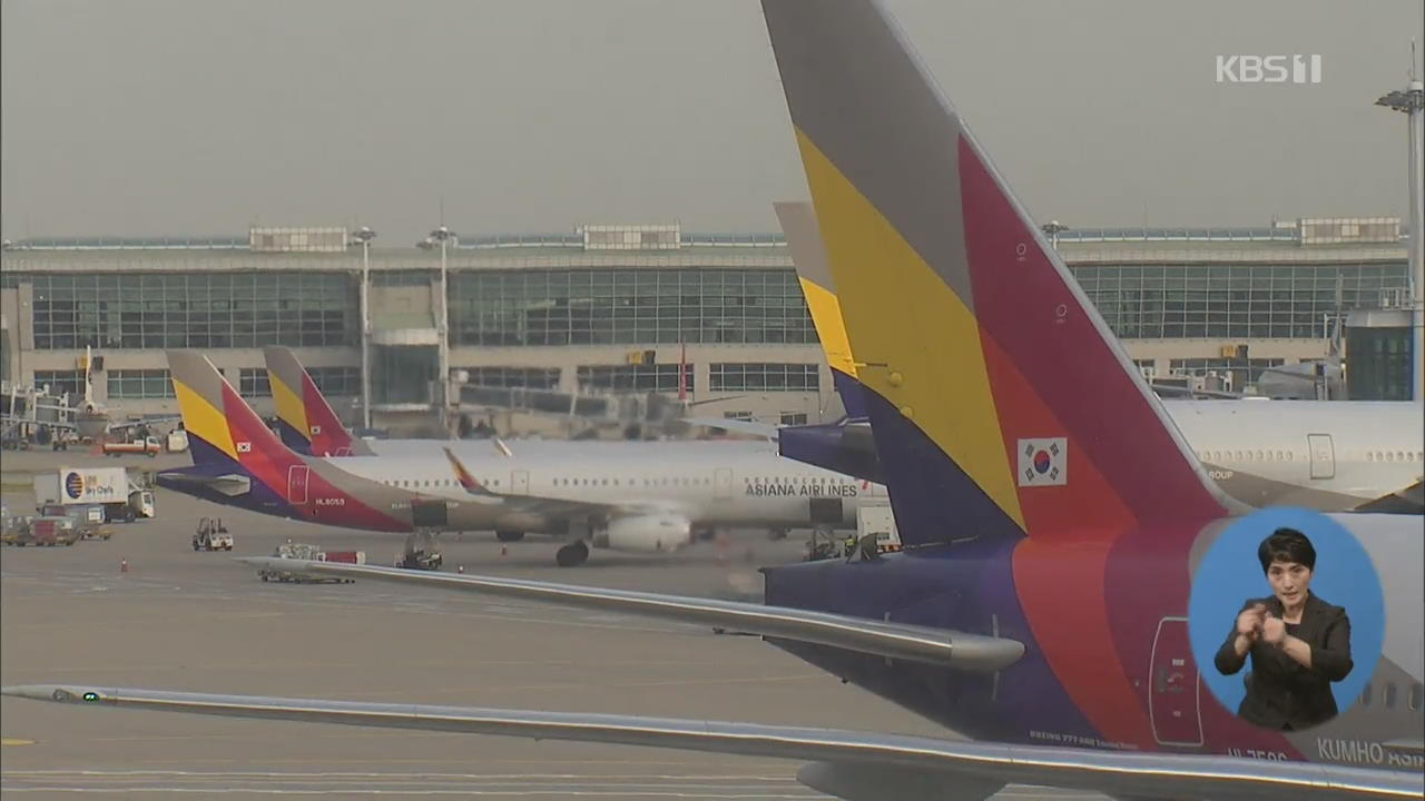 아시아나항공 감사 의견 '적정' 정정…내일 관리 종목 해제