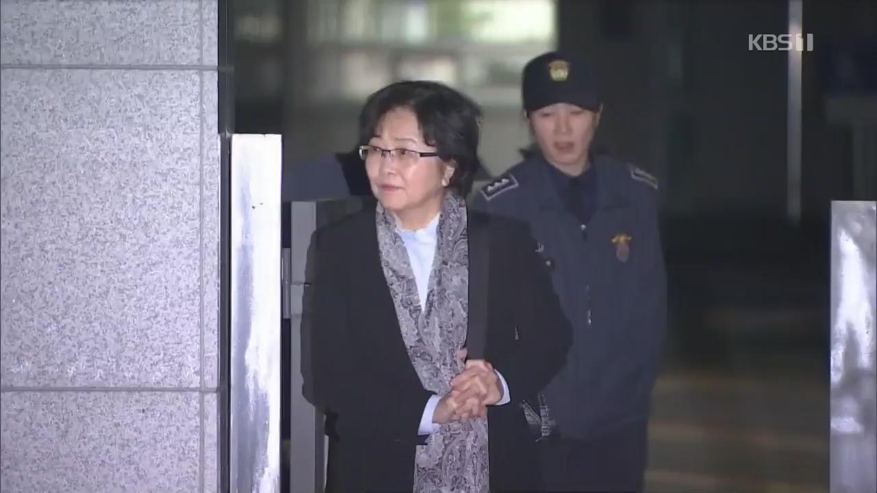 """김은경 전 환경부 장관 기각…법원 """"후보자 협의·내정은 관행"""""""