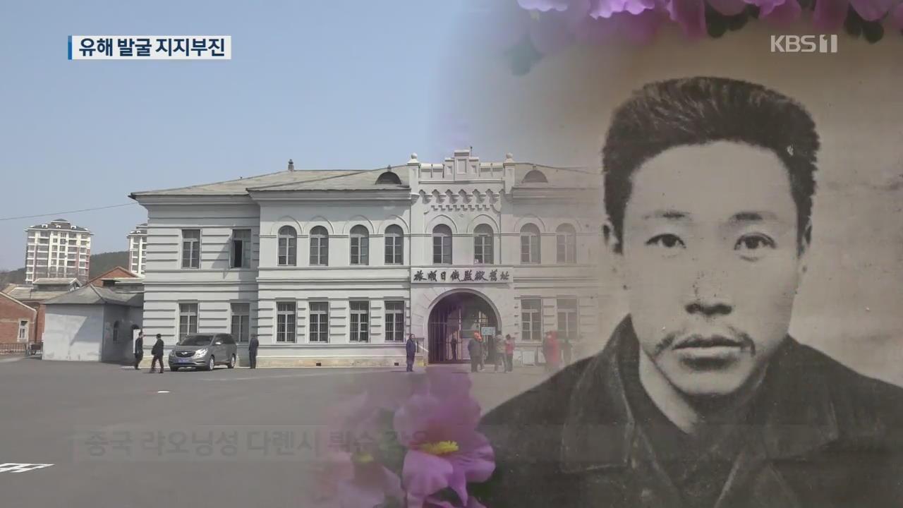 안중근 의사 순국 109주년…유해 발굴은 '지지부진'