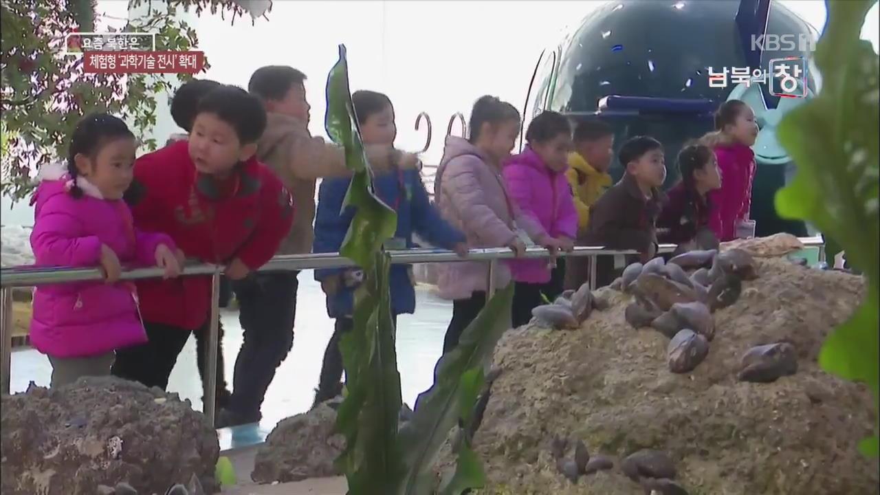[요즘 북한은] 조기 과학 기술 교육…'다방면 체험' 강조 외