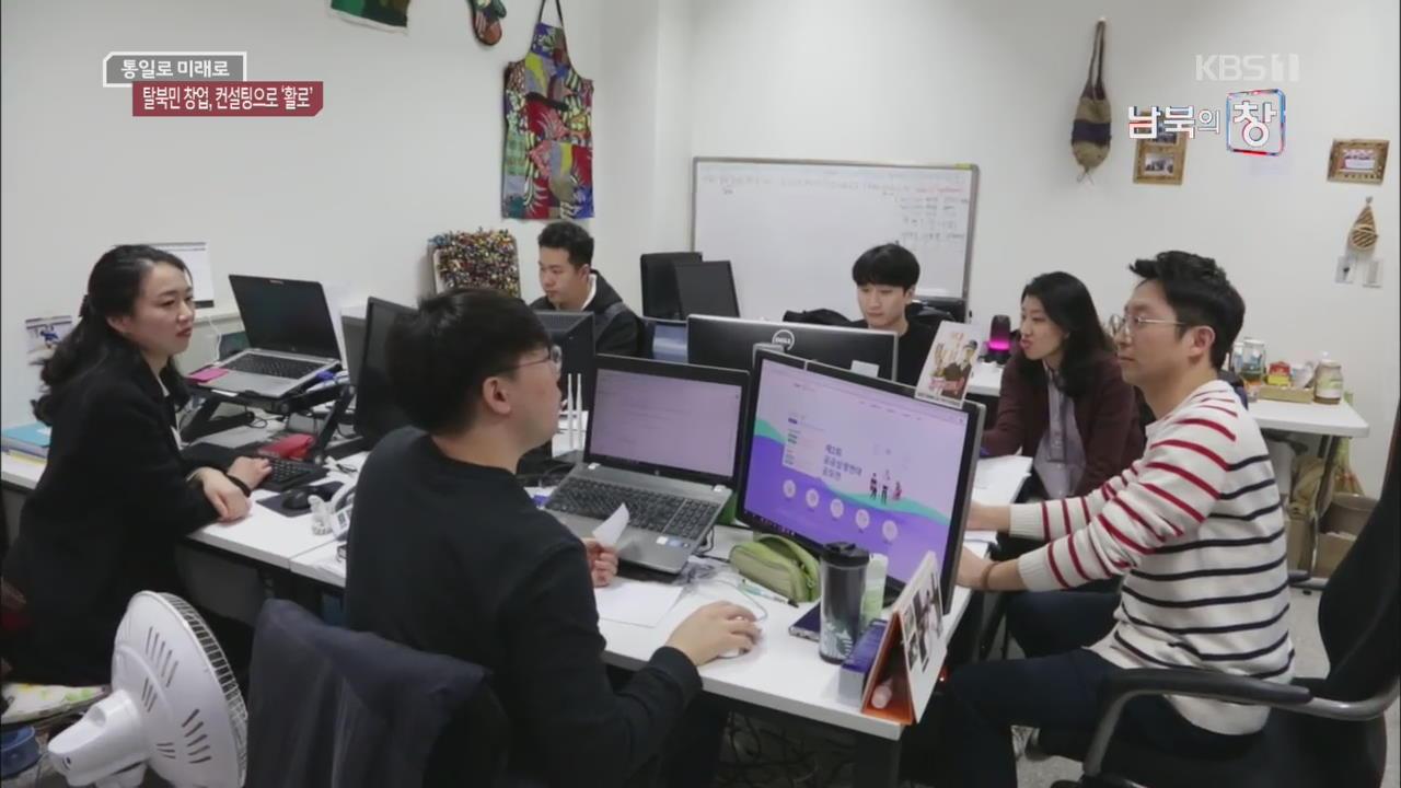 [통일로 미래로] 탈북민 창업 '난관'…비영리 컨설팅 '활로'