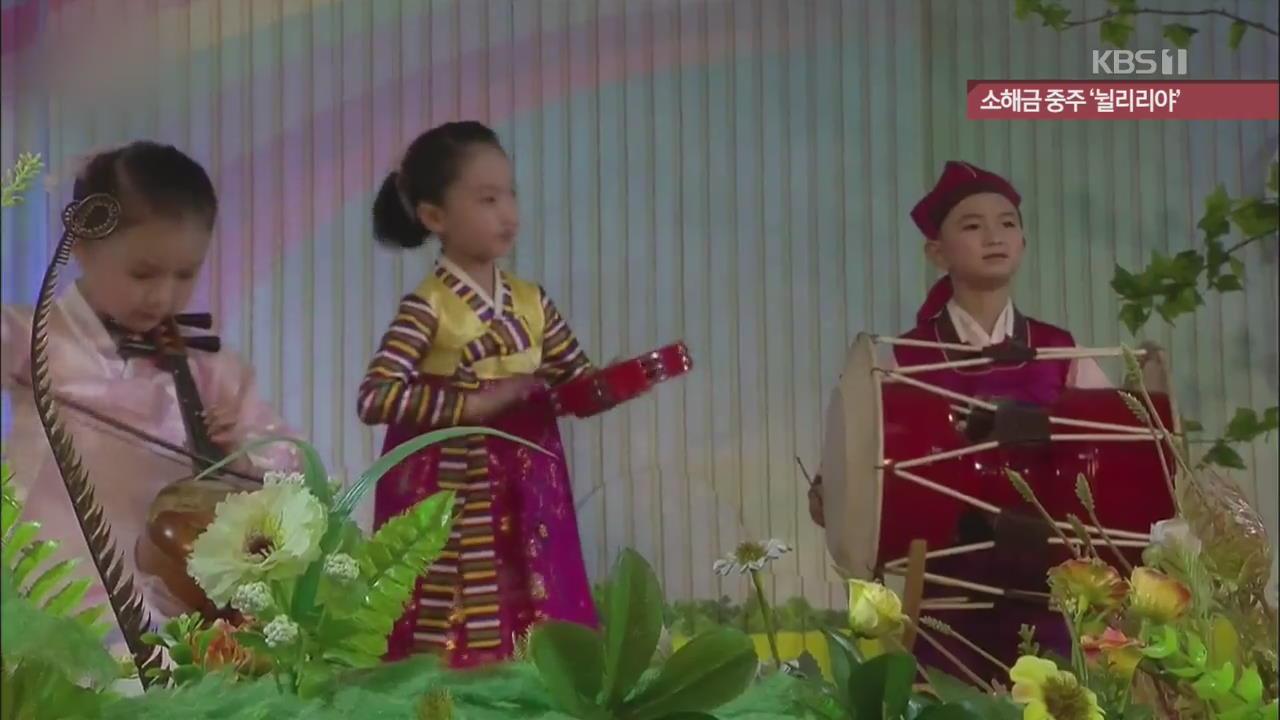 [북한 영상] 소해금 중주 '뉠리리야'
