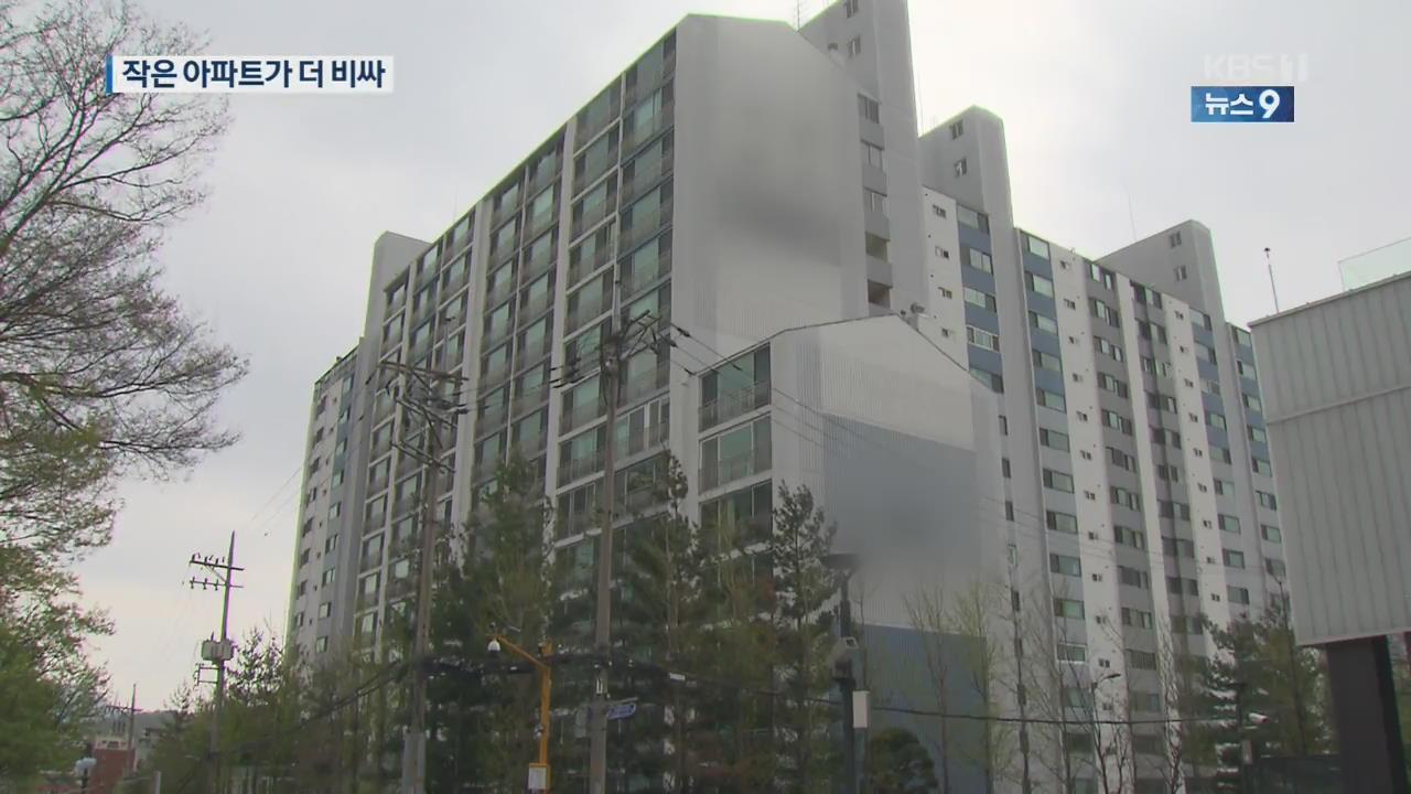 같은 아파트서 상승률 8배 차이? '들쑥날쑥 공시가' 불신 잇따라