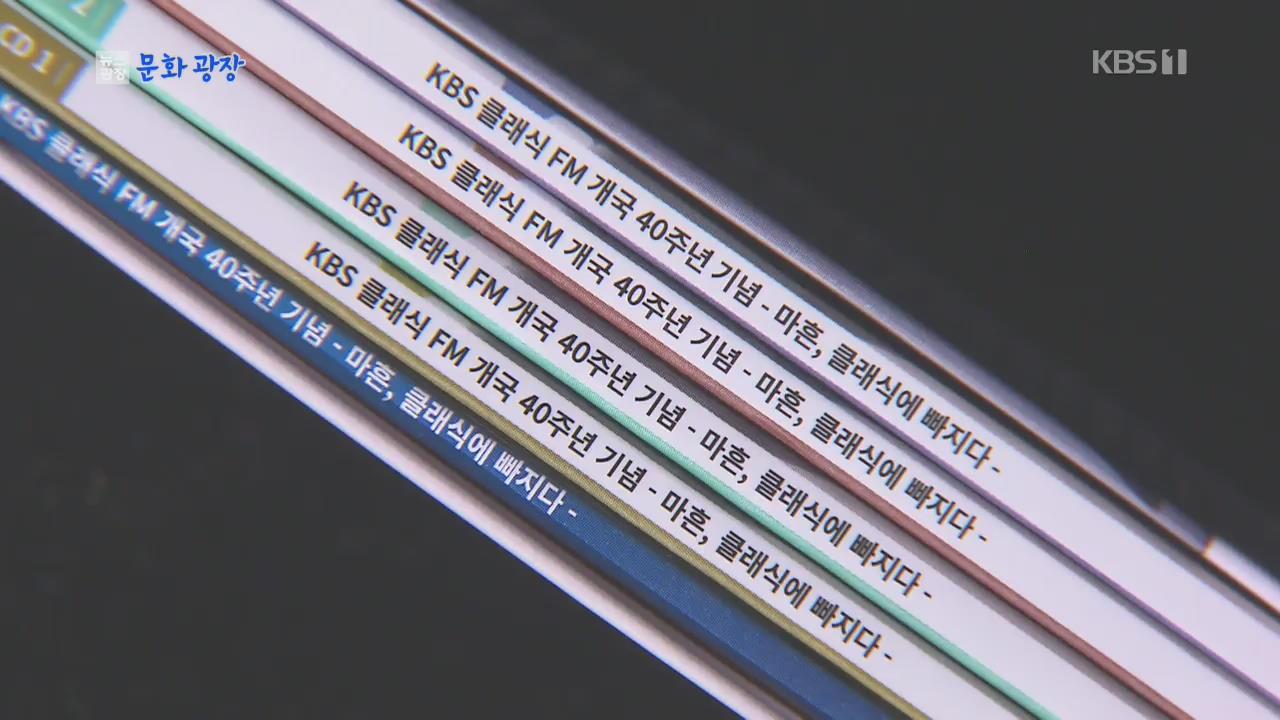 [문화광장] KBS 클래식 FM 기념 음반 '마흔, 클래식에 빠지다' 발매
