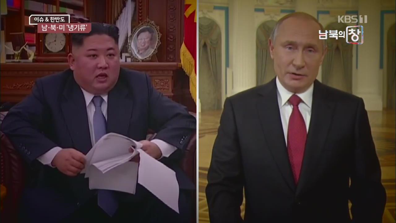[이슈&한반도] 군사 행보 재개…남·북·미 협상 '냉기류'