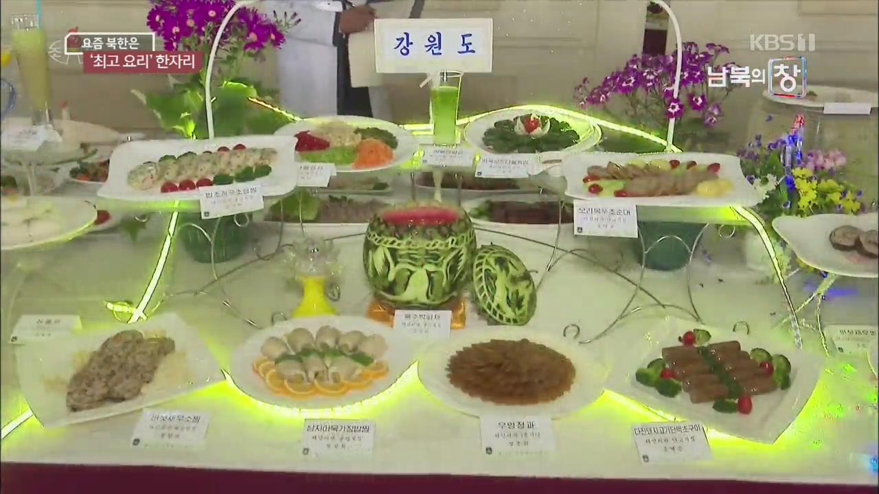 [요즘 북한은] 태양절 '요리 경연'…보양식 '향연' 외