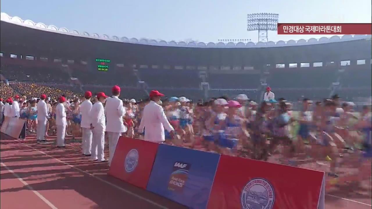 [북한 영상] 만경대상 국제마라톤대회
