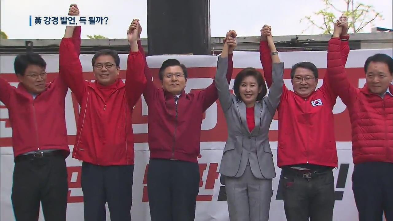 """황교안, 잇단 '강경 발언' 득될까?…여당 """"구시대적"""""""
