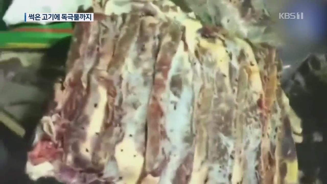 [지금 세계는] 백약이 무효, 중국 불량급식…썩은 고기에 독극물까지
