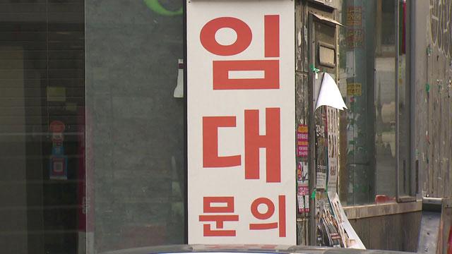"""[취재후] """"임대료 올라 쫓기는데, 권리금도 못 받아""""…서러운 임차인"""