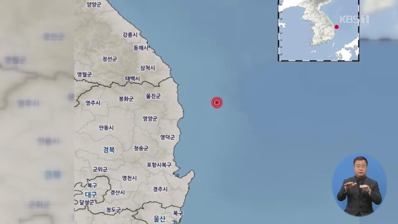 경북 울진 해역서 규모 3.8 지진…감지 신고 이어져