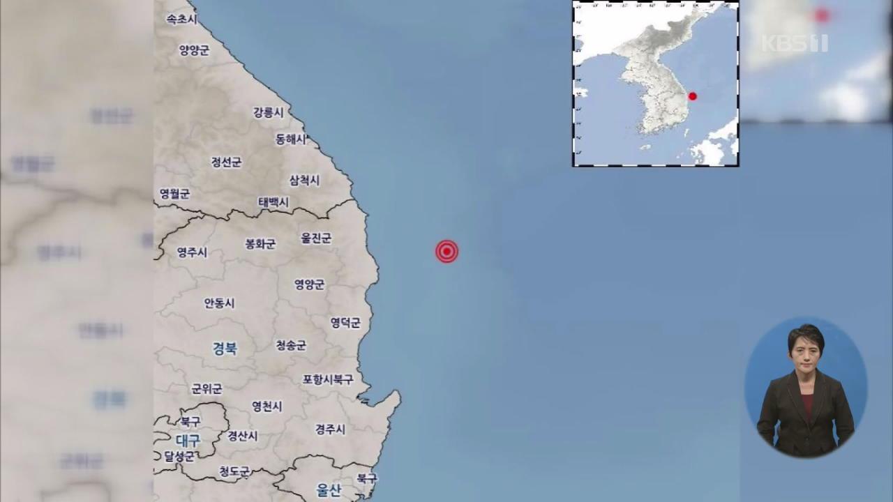 경북 울진 부근 동해 해역서 규모 3.8 지진…감지 신고 12건
