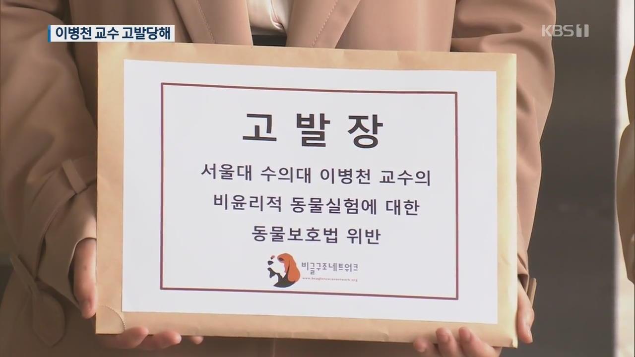 """""""비윤리적 동물실험 학대 의혹""""…서울대 이병천 교수 고발당해"""