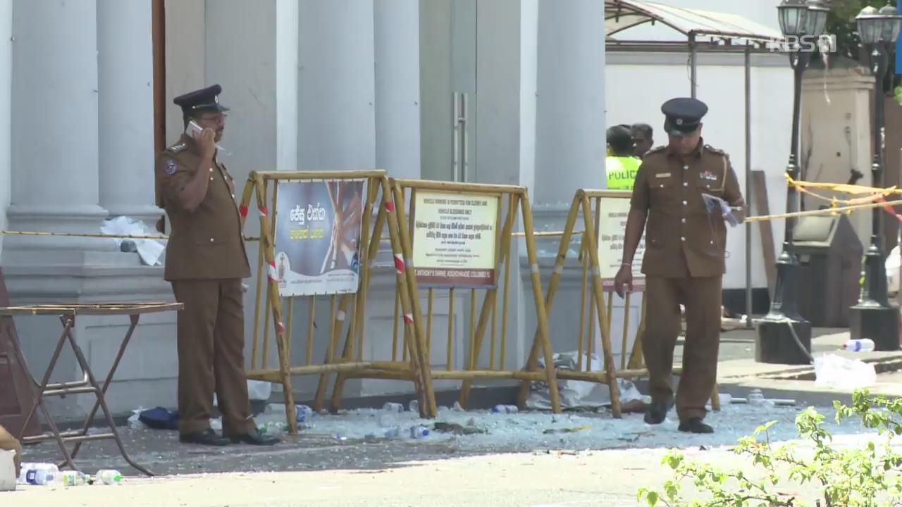 스리랑카 추가 테러 가능성에 '비상사태 선포'