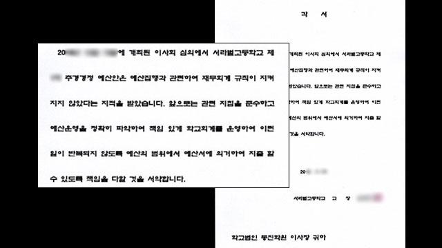 [취재후] 각서 쓰는 교장, '부모면접' 보는 직원