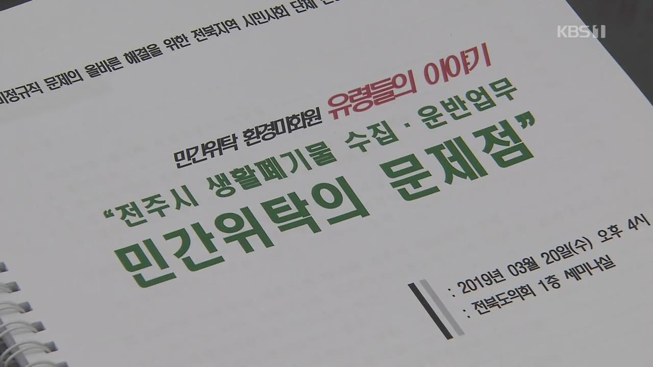 '민간위탁' 노동자 차별…비용 절감도 '글쎄'