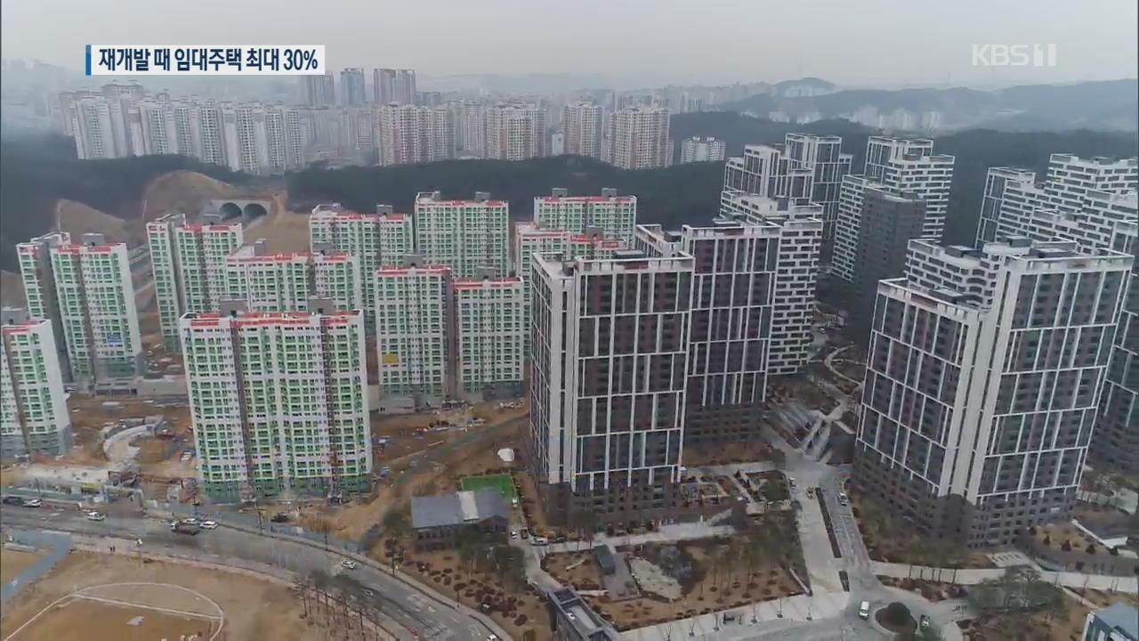 수도권 재개발 때 임대주택 최대 30%까지 늘린다