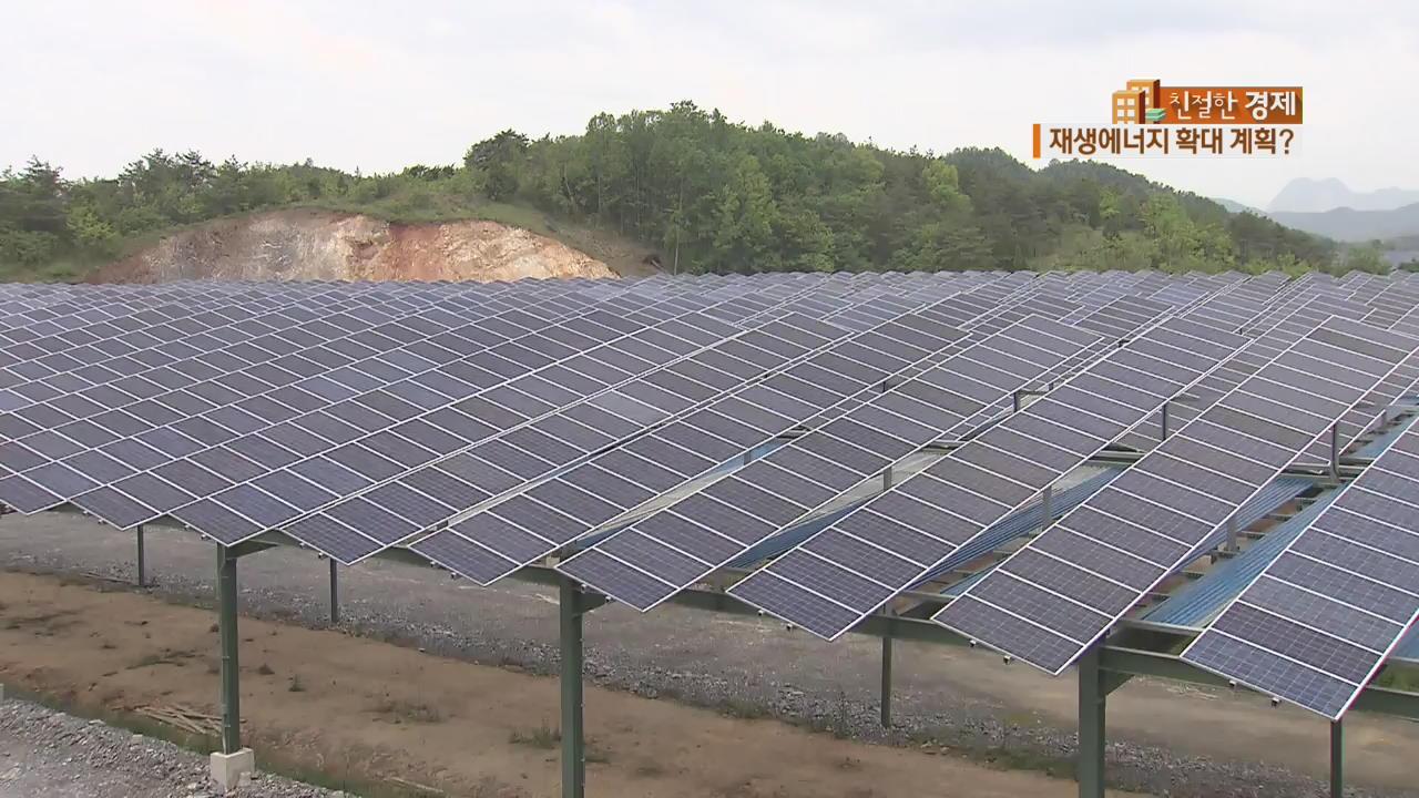 [친절한 경제] 재생에너지 발전 4배 ↑…전기요금 오를까?