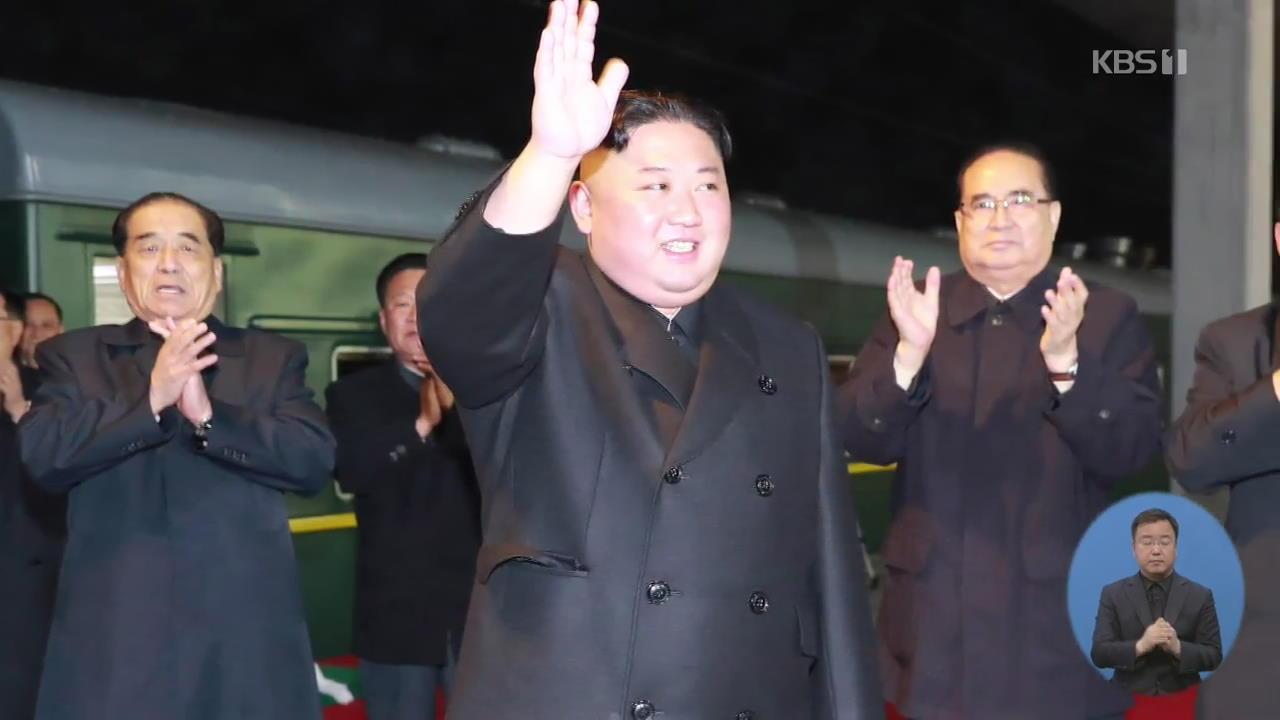 김정은, 오후 블라디보스토크 도착…내일 북러 정상회담
