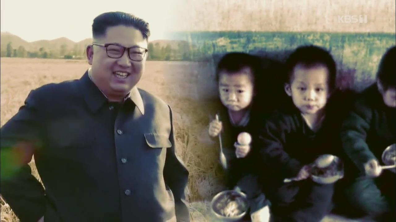 """[클로즈업 북한] 식량난 '심각'…""""천만 명 굶주린다"""""""